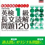 英検1級 長文読解問題120