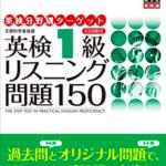 英検1級 リスニング問題150